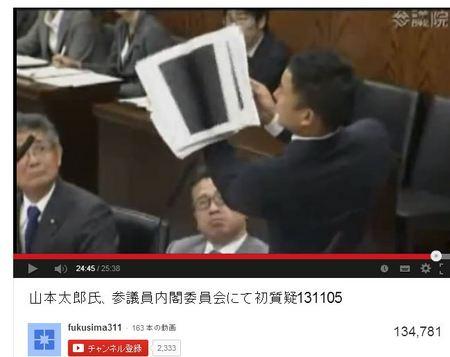 20131105山本太郎氏初質問,黒塗り回答.JPG