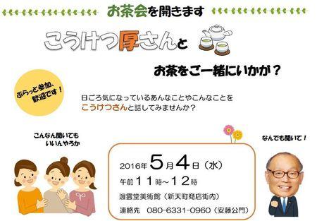 0504 版茶話会チラシ半切.JPG