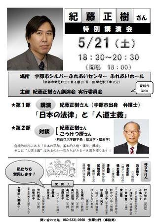 0521紀藤講演会.JPG