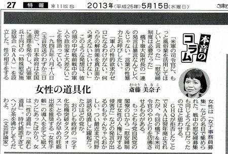 20130515斎藤美奈子.jpg