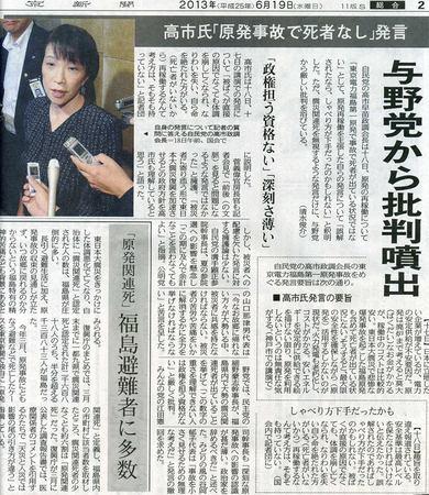 20130619高市発言.jpg