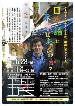 20130628ビナード講演会.jpg