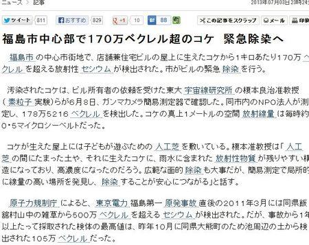20130703福島市人工芝.JPG