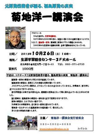 20131026菊池洋一講演会1.JPG