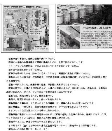 20131026菊池洋一講演会2.JPG