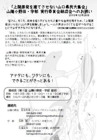 20140113宇部実行委員会.JPG