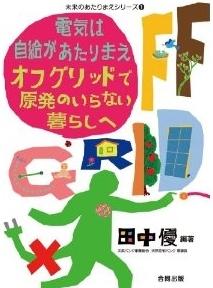 20140209田中優本2.jpg