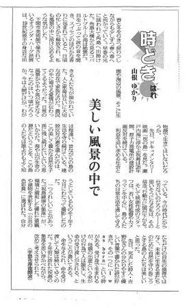 20140213宇部日報山根.JPG