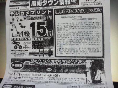 20140221周南タウン原発推進キャンペーン.jpg