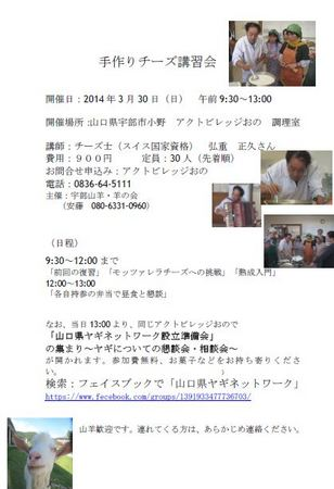 20140330手作りチーズ講習会.JPG