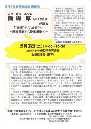 20140503纐纈講演会.jpg