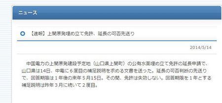 20140514中国新聞.JPG