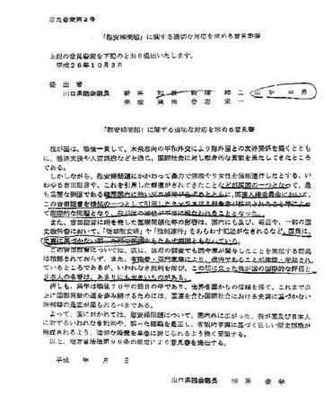 20141009性奴隷山口県議会意見書.JPG