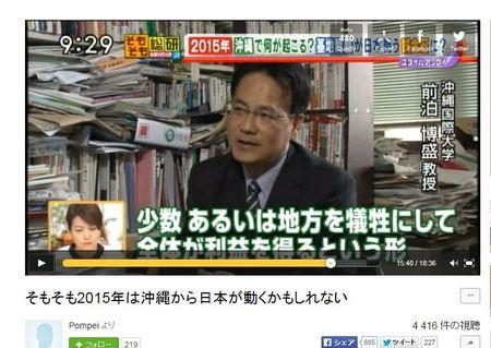 20141225そもそも総研沖縄.JPG