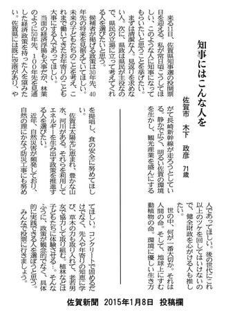 20150108佐賀新聞投稿.jpg