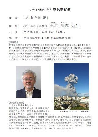 20150116永尾先生火山と原発.JPG