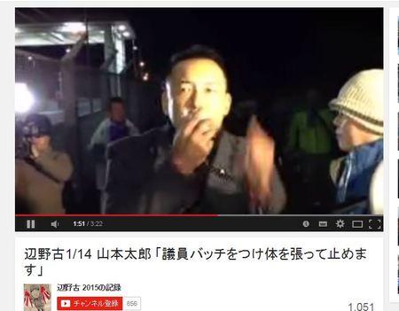 20150114山本太郎辺野古.JPG