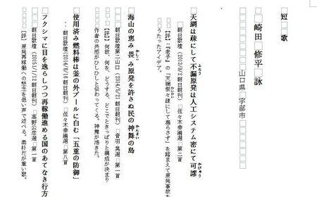 20150122崎田修平さん短歌.JPG