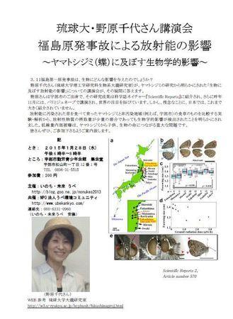 20150128野原千代さん講演会.JPG