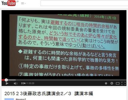 201502後藤政志さん講演.JPG
