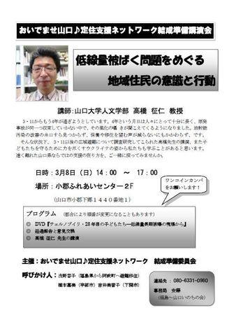 20150308準備講演会.JPG