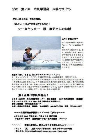 20150626原さん市民学習会7.JPG