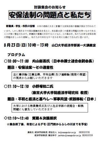 20150823山口大学安保.JPG