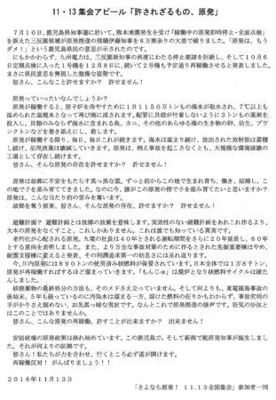 2016-11.13集会アピール川内原発.jpg