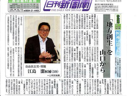 2016.6.30日刊新周南江島.jpg