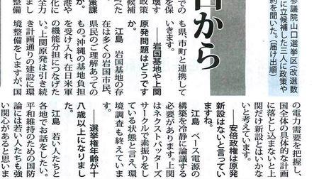 2016.6.30日刊新周南江島2.JPG
