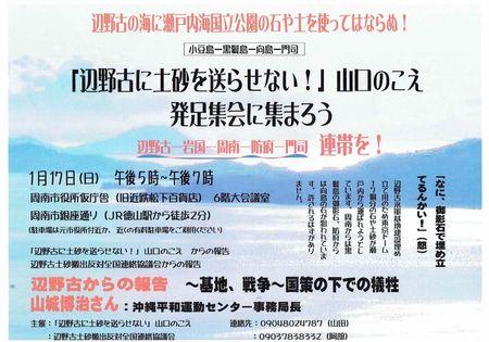 20160117辺野古土砂、結成集会.jpg