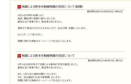 20160422熊本動植物園.JPG