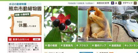 20160422熊本動植物園1.JPG