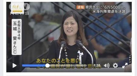 20160619沖縄県民大会.JPG
