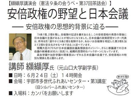 20170624纐纈講演会.JPG