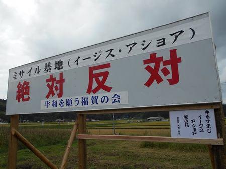 20180913看板稲の花.jpg