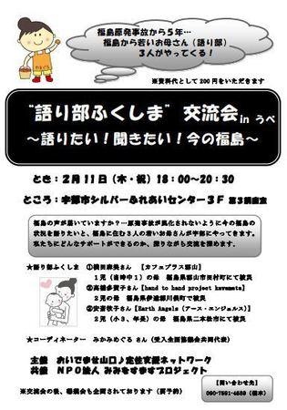 2月語り部うべ.JPG