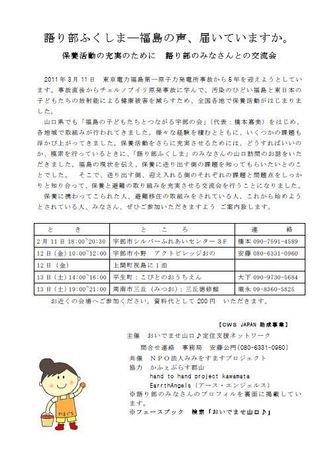 2月語り部山口表.JPG