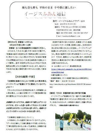 ふあんクラブニュース02-1.JPG