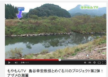 アザメの瀬01.JPG