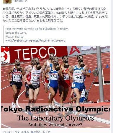 オリンピックは放射能耐久レース.JPG