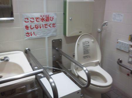 トイレで水遊び?.jpg