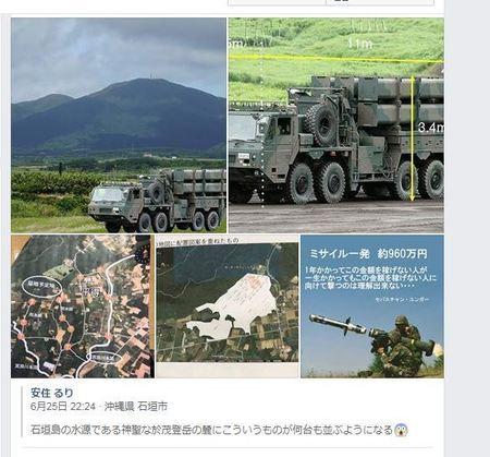 ミサイル基地、運搬.JPG