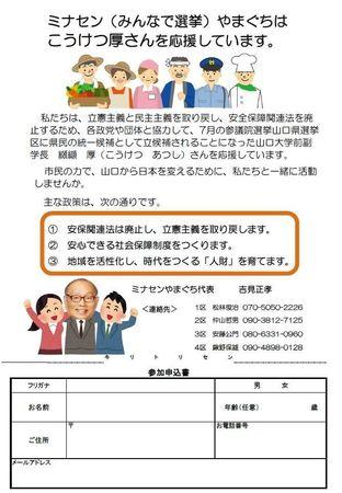 ミナセン案内申込.jpg