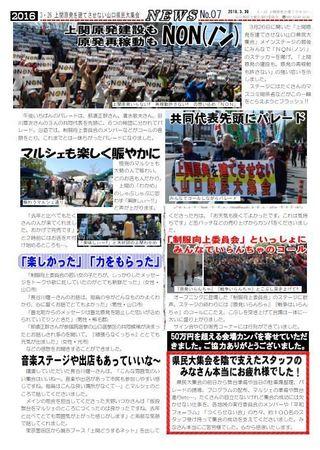 上関ニュース07.JPG
