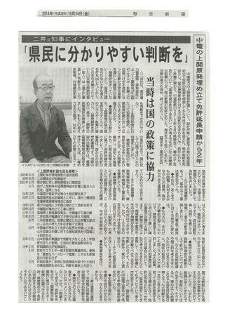 二井元知事のインタービュー.JPG