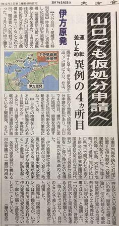伊方大分合同新聞2017年2月22日-1.jpg