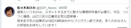 佐々木明美ツイッター1008.PNG