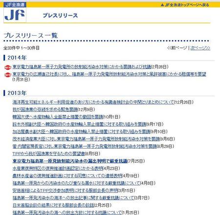 全漁連TOP2.JPG