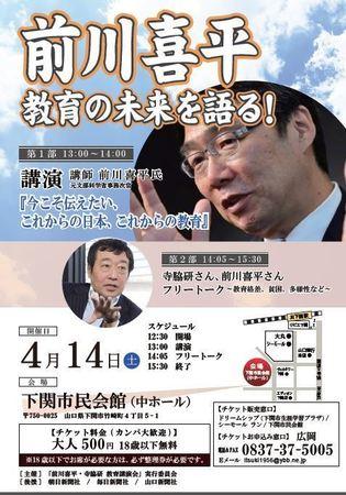 前川講演会下関チラシ表.JPG